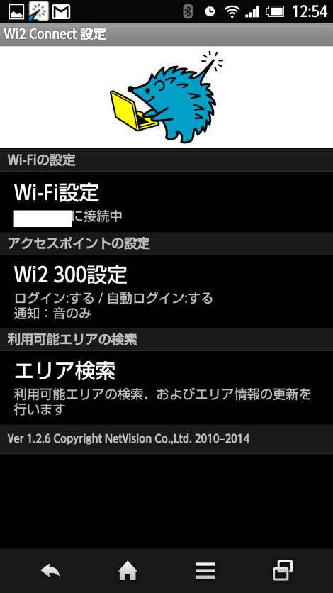 Wi2 300 Wi-Fiアプリ