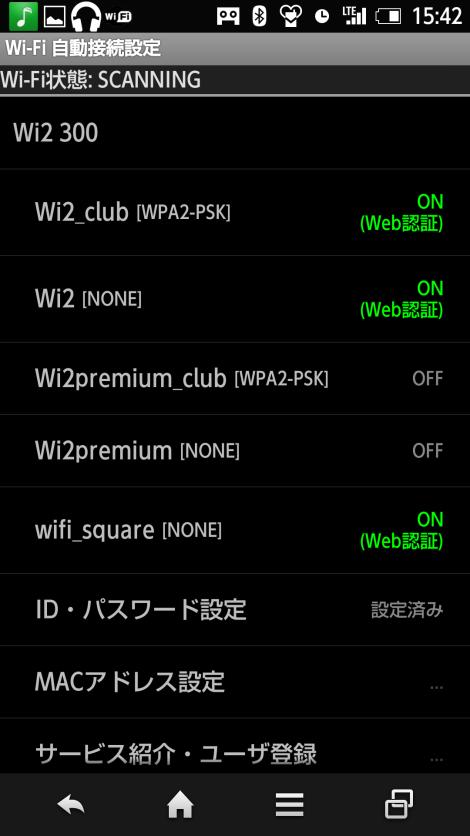 Wi-Fi高速接続アプリ