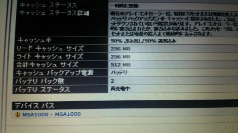 MSA1000バッテリ異常