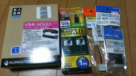 USB3.0化