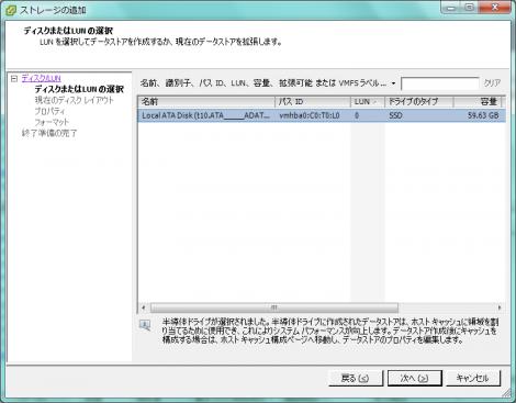SSD装着